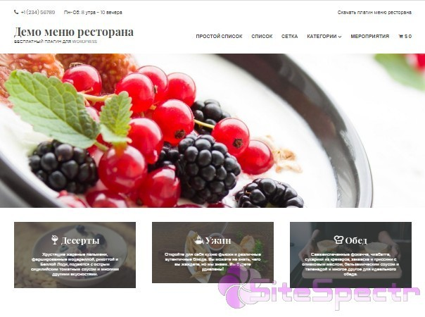 демо плагина Restaurant Menu by MotoPress