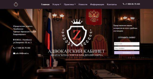 Сайт адвоката в Челябинске