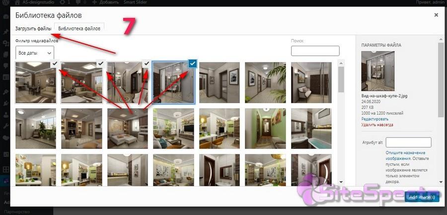 7. Загружаем и выбираем изображения