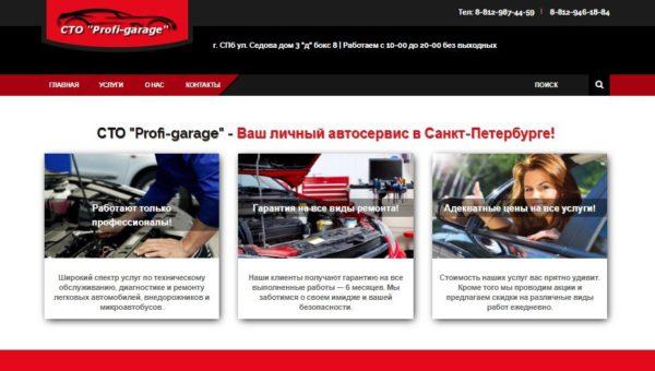 сайт автосервиса в СПб