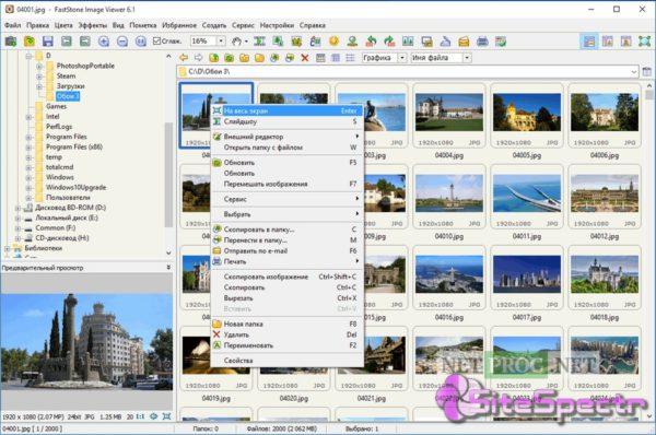 Программа FastStone Image Viewer меню