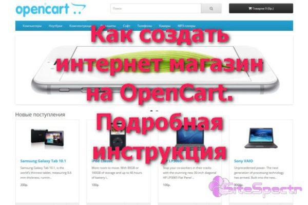 Как создать интернет-магазин на OpenCart