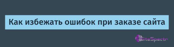 заказ сайта - типичныеошибки