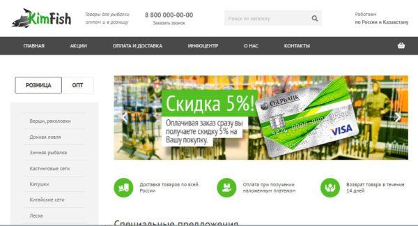 интернет магазин товары для рыбалки