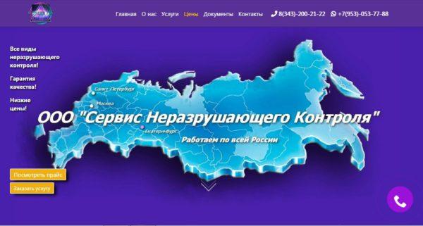 лаборатория неразрушающего контроля Екатеринбург