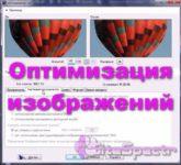 программы для оптимизации изображений