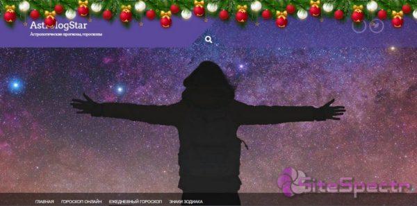 новогоднее украшение сайта