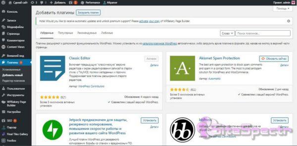 плагины CMS WordPress