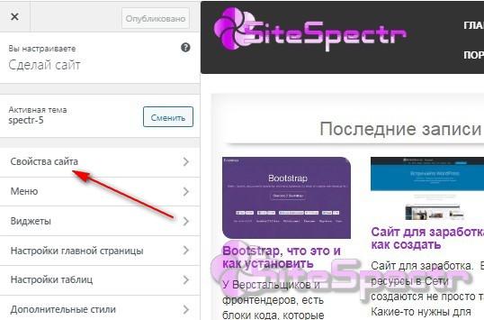иконка сайта на вордпресс