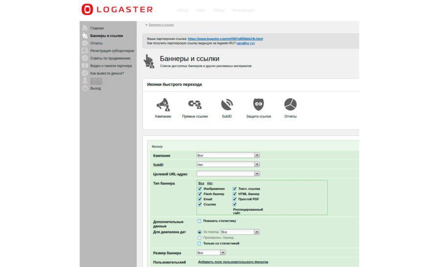 Что такое Логастер?