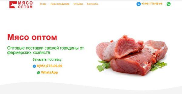 создание сайта мясо оптом