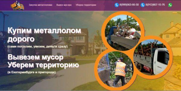 Сдать металлолом в Екатеринбурге