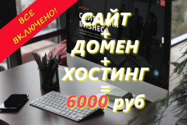 Создание сайтов от 6 тыс. рублей