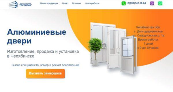 сайт компании гарантия - алюминиевые двери