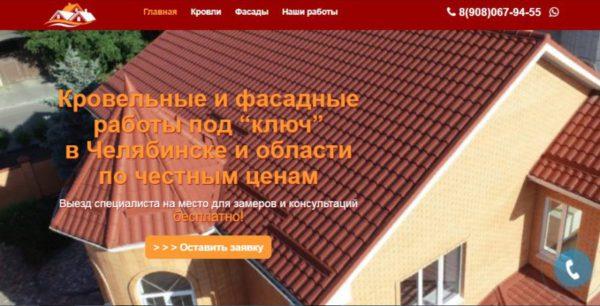 сайт монтаж кровли в Челябинске
