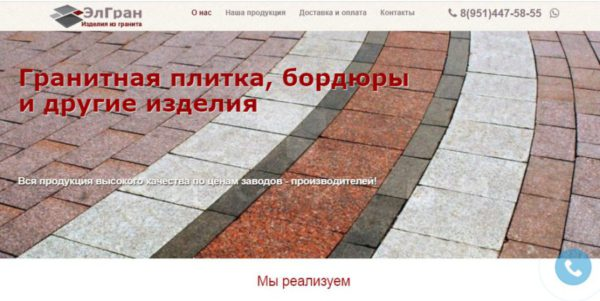 Сайт продажи изделий из гранита Челябинск