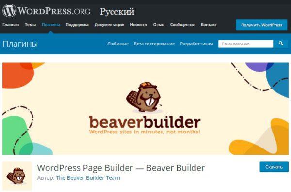 плагины WordPress для Landing Page — Beaver Builder