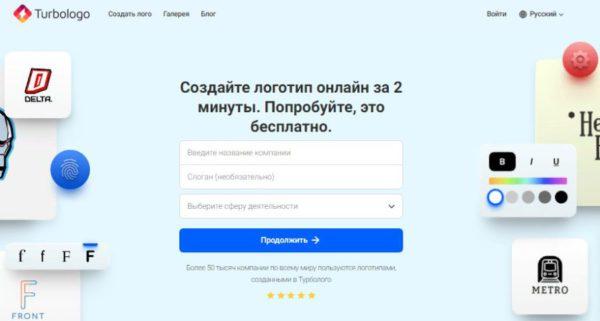 сервис логотип для сайта