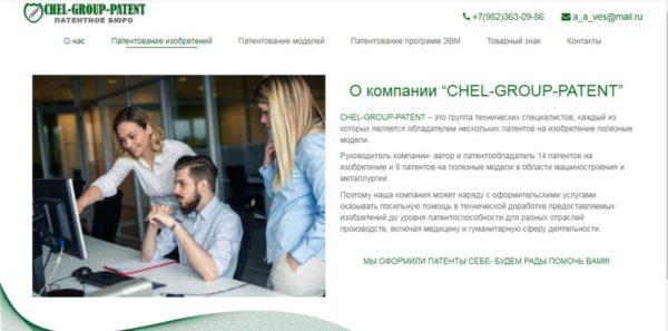 Создание сайта визитки патентного бюро