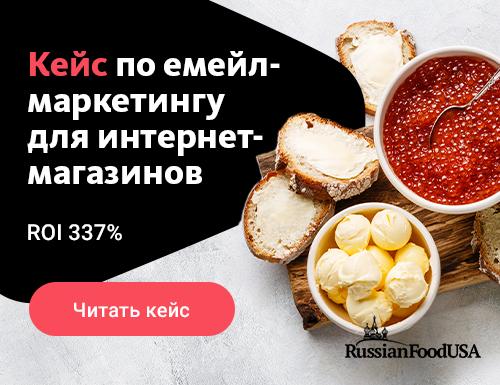 Email-маркетинг для интернет-магазина деликатесов в США